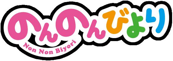 Non_Non_Biyori_logo