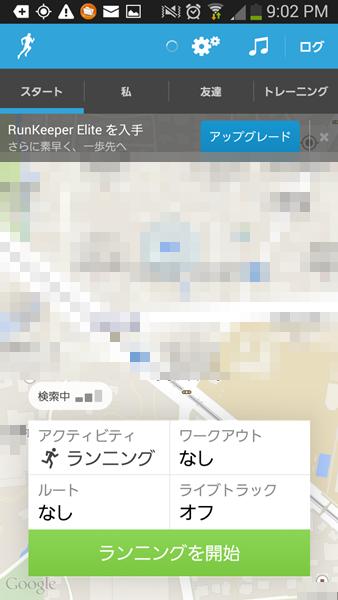 Screenshot_2014-11-19-21-02-25