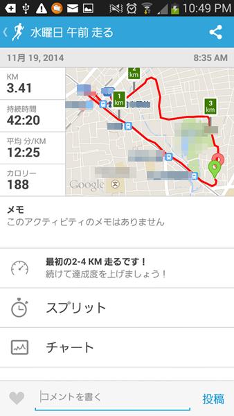 Screenshot_2014-11-19-22-49-13