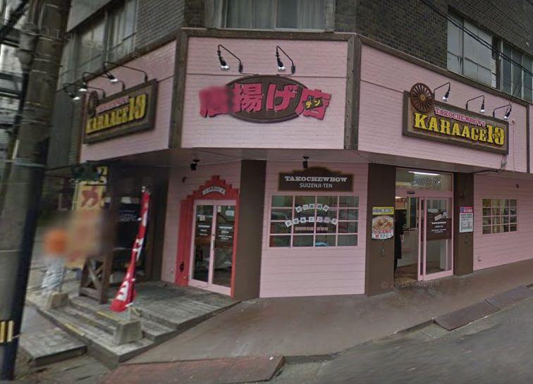 karaage10